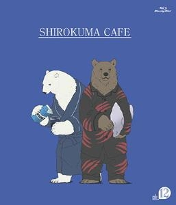 【Blu-ray】TV しろくまカフェ cafe.12 通常版