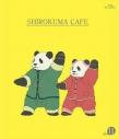 【Blu-ray】TV しろくまカフェ cafe.11 通常版の画像