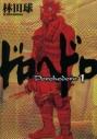 【コミック】ドロヘドロ(1)の画像
