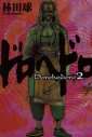 【コミック】ドロヘドロ(2)の画像