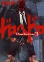 【コミック】ドロヘドロ(3)の画像