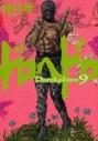 【コミック】ドロヘドロ(9)の画像
