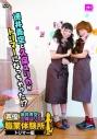 【DVD】徳井青空と久保ユリカの声優職業体験所 トリマー編の画像