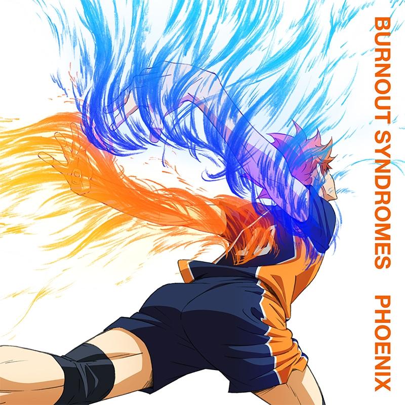 【主題歌】TV ハイキュー!!TO THE TOP OP「PHOENIX」/BURNOUT SYNDROMES アニメ盤