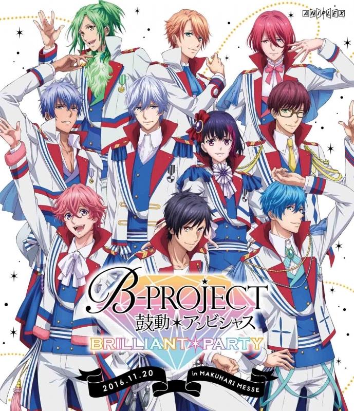 【Blu-ray】イベント B-PROJECT~鼓動*アンビシャス~ BRILLIANT*PARTY