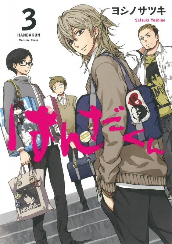 【コミック】はんだくん(3)