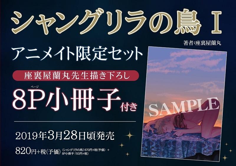 【コミック】シャングリラの鳥I アニメイト限定セット【8P小冊子付き】