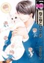 【ポイント還元版( 6%)】【コミック】ねこねこハニー 1~2巻セット(完)の画像