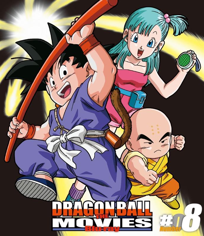 【Blu-ray】劇場版 DRAGON BALL THE MOVIES #08