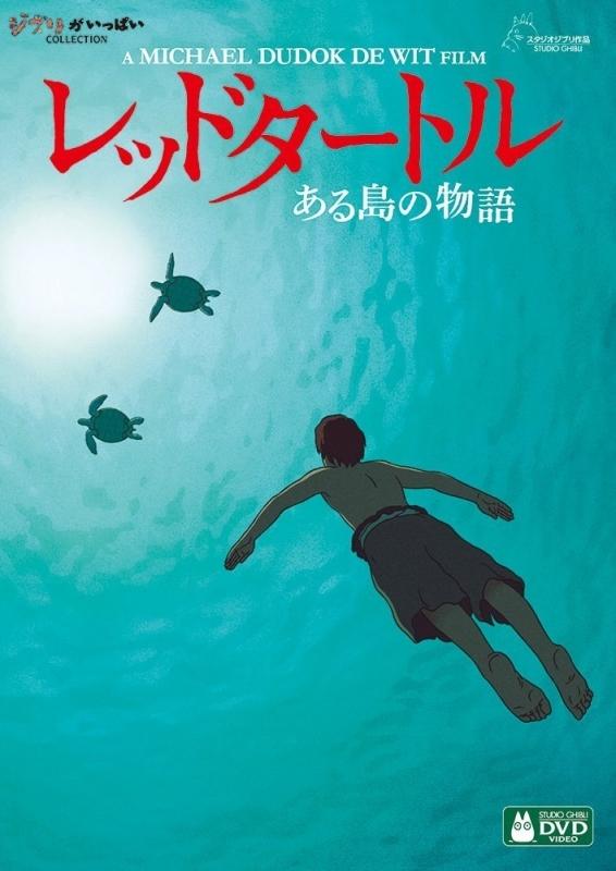 【DVD】映画 レッドタートル ある島の物語
