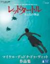 【Blu-ray】映画 レッドタートル ある島の物語 マイケル・デュドク・ドゥ・ヴィット作品集の画像