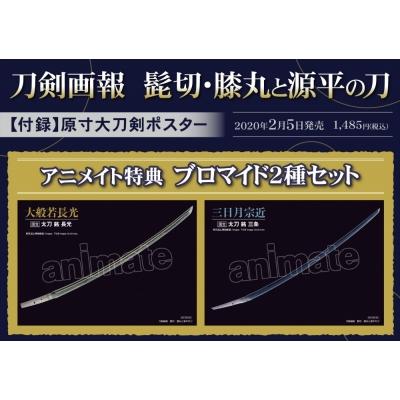 【ムック】刀剣画報 髭切・膝丸と源平の刀