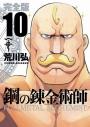 【コミック】鋼の錬金術師 完全版(10)の画像
