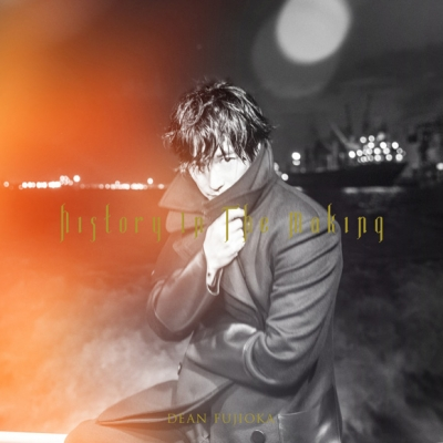 【アルバム】DEAN FUJIOKA/History In The Making 通常盤 Artist Edition