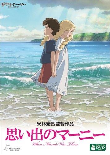 【DVD】映画 思い出のマーニー