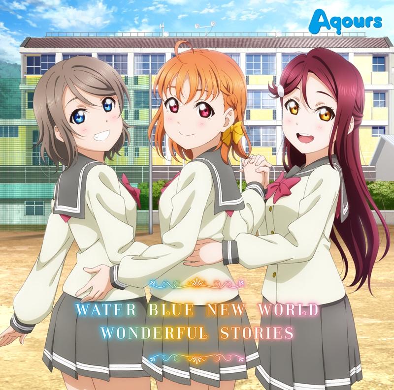 【キャラクターソング】TV ラブライブ!サンシャイン!! WATER BLUE NEW WORLD/WONDERFUL STORIES
