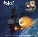 【主題歌】劇場版 宇宙戦艦ヤマト2202 主題歌シングル第二弾 「 君、ヒトヒラ / CRIMSON RED / 宇宙戦艦ヤマト2202 」の画像