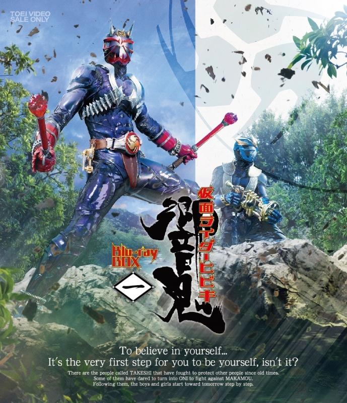 【Blu-ray】TV 仮面ライダー響鬼 Blu-ray BOX 1