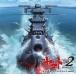 劇場版 宇宙戦艦ヤマト2202 オリジナル・サウンドトラック vol.1