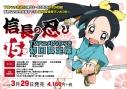 【コミック】信長の忍び(15) TVアニメDVDつき初回限定版の画像