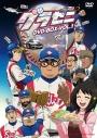 【DVD】TV グラゼニ DVD-BOX VOL.1の画像