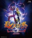 【Blu-ray】超英雄祭 KAMEN RIDER×SUPER SENTAI LIVE&SHOW 2020の画像