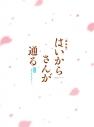 【DVD】劇場版 はいからさんが通る 後編 ~花の東京大ロマン~ 特装版の画像
