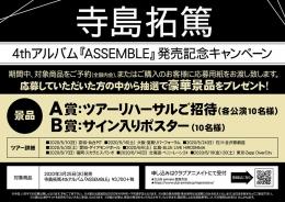 寺島拓篤4thアルバム『ASSEMBLE』発売記念キャンペーン画像