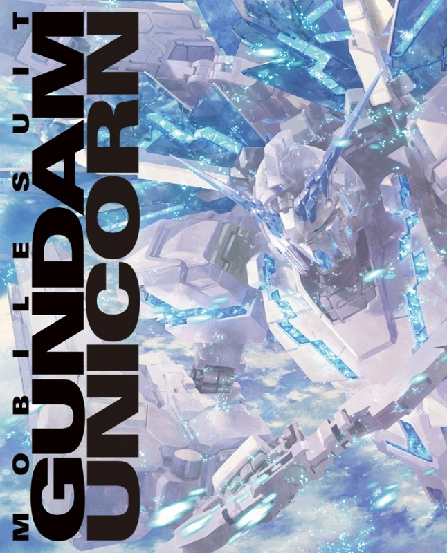 【Blu-ray】機動戦士ガンダムUC Blu-ray BOX Complete Edition【RG 1/144「フルアーマー・ユニコーンガンダム」プランB付属版】