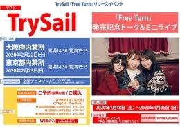TrySail「Free Turn」リリースイベント画像