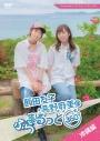 【DVD】飯田友子・高野麻美のふらっと360度 ~沖縄編~の画像