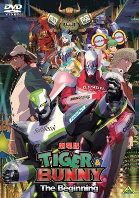 【DVD】劇場版 TIGER & BUNNY -The Beginning- 通常版