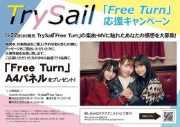 TrySail「Free Turn」応援キャンペーン画像