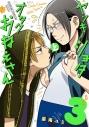 【コミック】ヤンキーショタとオタクおねえさん(3)の画像