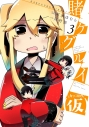 【コミック】賭ケグルイ(仮)(3)の画像