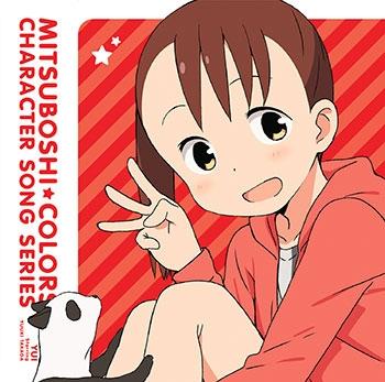 【キャラクターソング】三ツ星カラーズ キャラクターソングシリーズ01 結衣