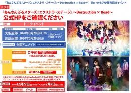『あんさんぶるスターズ!エクストラ・ステージ』~Destruction × Road~ Blu-ray&DVD発売記念イベント画像