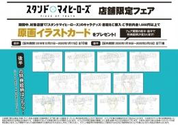 TVアニメ「スタンドマイヒーローズ PIECE OF TRUTH」 店舗限定フェア画像
