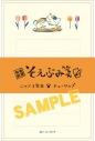【グッズ-メモ帳】夏目友人帳 ニャンコ先生そえぶみ箋/Aの画像