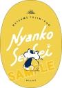 【グッズ-ランチBOX・ケース】夏目友人帳 ニャンコ先生ランチボックスの画像