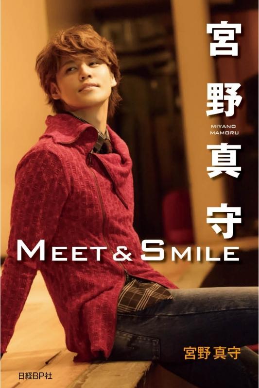 【その他(書籍)】宮野真守 Meet&Smile アニメイト限定版【シングルカバー仕様】