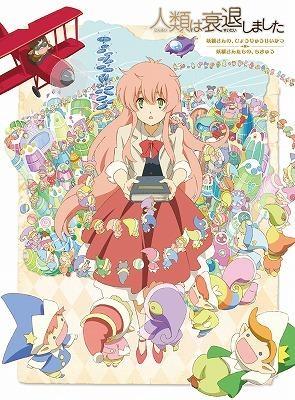 【DVD】TV 人類は衰退しました 妖精さんの、ひょうりゅうせいかつ/妖精さんたちの、ちきゅう