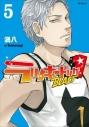 【コミック】ラッキードッグ1 BLAST(5)の画像