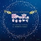 【その他(音楽)】MUSIC WHISPER【眠れぬ夜にささやいて】the poetry reading by 河西健吾(ルーク役)&寺島惇太(カイト役)