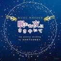 【その他(音楽)】MUSIC WHISPER【眠れぬ夜にささやいて】the poetry reading by 山谷祥生(ルーク役)&高塚智人(カイト役)の画像