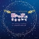 【その他(音楽)】MUSIC WHISPER【眠れぬ夜にささやいて】the poetry reading by 濱野大輝(ルーク役)&高橋英則(カイト役)の画像