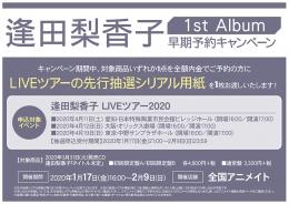 逢田梨香子1st Album早期予約キャンペーン画像
