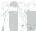 【ドラマCD】ドラマCD ギヴン-given-3の画像