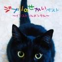 【アルバム】決定盤 ジブリのせかいベスト~インストゥルメンタル~の画像
