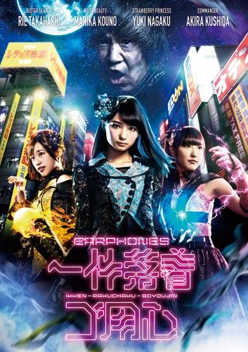 【主題歌】TV AKIBA'S TRIP -THE ANIMATION- OP「一件落着ゴ用心」/イヤホンズ イヤホンズ盤